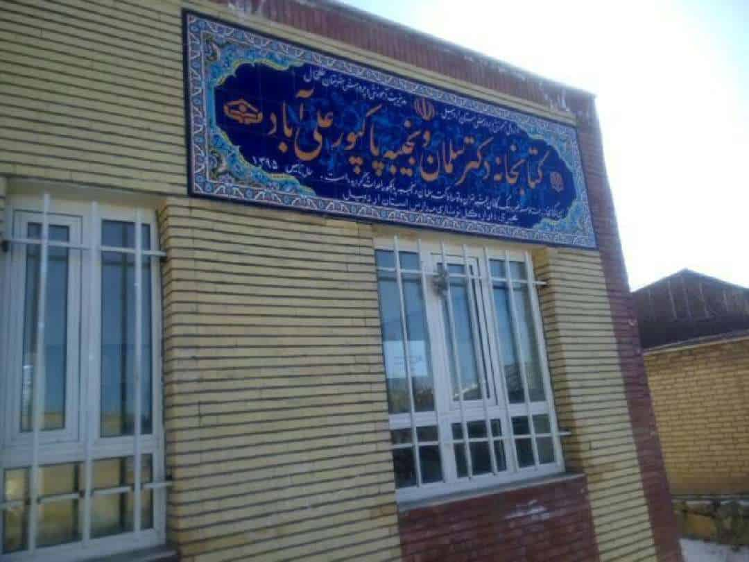 MAP Constructed Library in Khalkhal, Iran